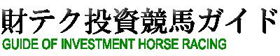 財テク投資競馬ガイド.com|競馬的中予想と投資競馬入門